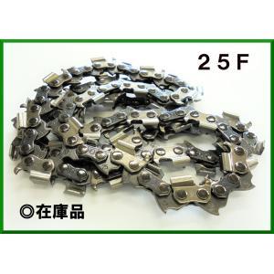 25F60E 25F060E 竹切用 チェンソー 替刃 刃 オレゴン チェーン 刃数2倍