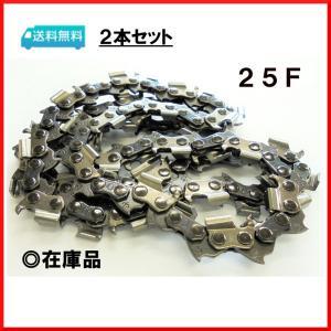 送料無料 25F60E 25F060E 竹切用 2本セット チェンソー 替刃 刃 オレゴン チェーン 刃数2倍
