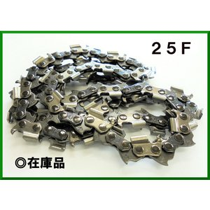 25F76E 25F076E 竹切用 チェンソー 替刃 刃 オレゴン チェーン 刃数2倍