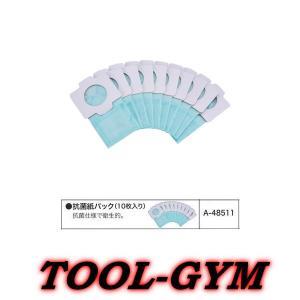 マキタ[makita]充電式クリーナー用抗菌紙...の関連商品5