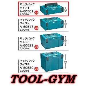 マキタ[makita] マックパック タイプ1 A-60501 連結可能ボックス型工具収納ケース