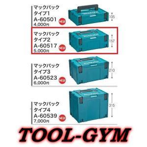 マキタ[makita] マックパック タイプ2 A-60517 連結可能ボックス型工具収納ケース