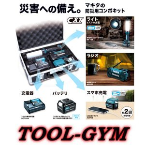 マキタ[makita] スライド式10.8V-4.0Ah 防災用コンボキット CK1008