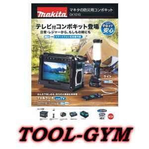 マキタ[makita]  スライド式10.8V 防災用コンボキット CK1010