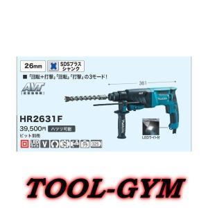 マキタ[makita] 100V SDSプラスシャンク ハンマドリル HR2631F
