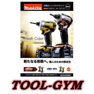 【限定色】マキタ[makita] 18V-6.0Ah 充電式インパクトドライバ TD171DGXFY...