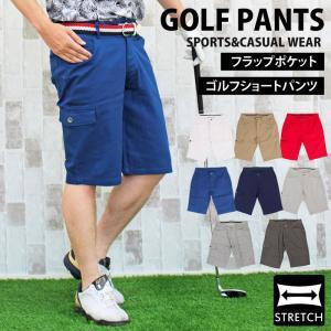 ゴルフウェア ゴルフパンツ ストレッチ ショーツ ショートパンツ カーゴショーツ ボトムス メンズウェア スポーツ ゴルフ