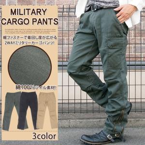カーゴパンツ メンズ 2WAY 裾ジップ ファスナー ユーズ...