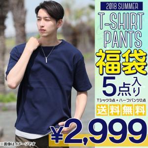 送料無料 メンズ福袋夏 Tシャツ3点とハーフパンツ2点の合計5点入り福袋|tool-power