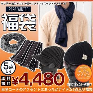 福袋 2020 メンズ 5点セット 秋冬小物 ニット帽 マフラー スヌード 暖かい 防寒対策 あったかグッズ 新春福袋 メンズファッション|tool-power