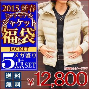 2015福袋 ヒットモデル ジャケット5点入りメガ 福袋 メンズ 2015【5点入り】|tool-power