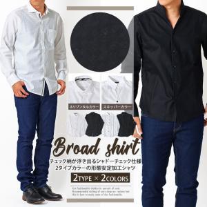 シャツ メンズ 長袖 スキッパーシャツ ドレスシャツ カジュアルシャツ 形態安定加工 ブロード 綿 シャドーチェック ホリゾンタル スキッパーカラー ビズカジ|tool-power