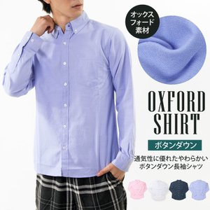 オックスシャツ メンズ 長袖シャツ 無地 ボタンダウン オックスフォード 白シャツ|tool-power