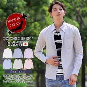 オックスシャツ メンズ 長袖 無地 白シャツ ボタンダウン メンズシャツ キレイめ 日本製 カジュアルシャツ|tool-power
