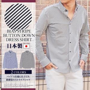 メンズシャツ ストライプシャツ 長袖 ボタンダウン 日本製 国産ドレスシャツ 綿コットン100%|tool-power