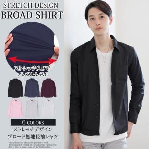 1559ae6099a2a シャツ メンズ 無地 長袖シャツ カジュアルシャツ ストレッチ 白シャツ ブロード 綿 コットン ドレスシャツ 黒