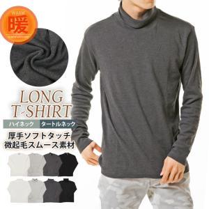 ロンT メンズ 長袖Tシャツ ロングTシャツ ハイネック タートルネック モックネック 無地 カットソー スムース素材 暖 あったか tool-power