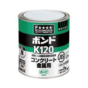 ボンドK120(1kg)K1201 コニシ ■25283|tool-shop-ten