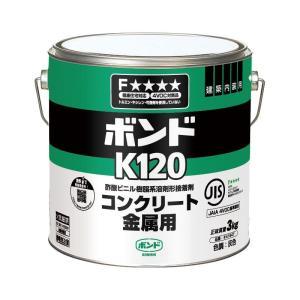 ボンドK120(3kg)K1203 コニシ ■25284|tool-shop-ten