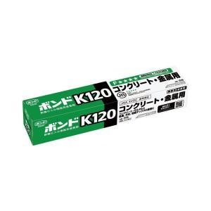 ボンドK120(170ml)K120170 コニシ ■25285|tool-shop-ten