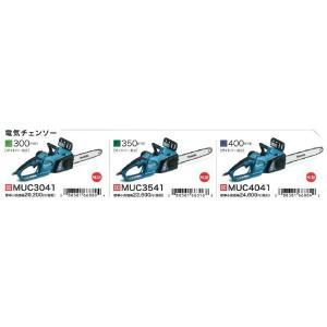 マキタ 電動式チェンソー 400mm MUC4041|tool4u
