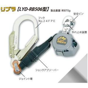 タイタン リブラ 普及型 巻取式ランヤード LYD-RB506|tool4u