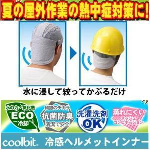 COOLBIT クールビット ビルダーV  ヘルメット用 暑さ対策|tool4u