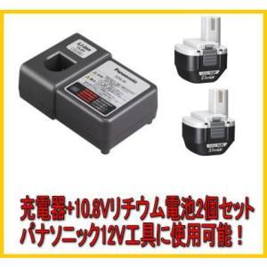 パナソニック Panasonic リチウムイオン特別限定セット電池パックEZ9L31 2個+充電器EZ0L30EX4240|tool4u