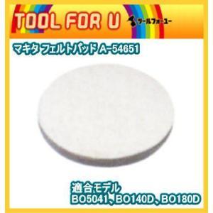 マキタ フェルトパッド A-54651|tool4u