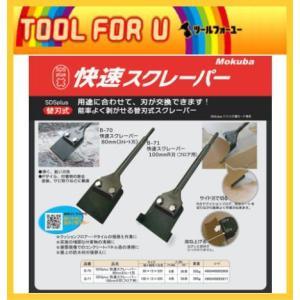 Mokuba SDSplus 快速スクレーパー B-70|tool4u