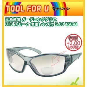 玉鳥 ガーデニンググラス 018 スモーク 老眼レンズ付 +2.00 TS041|tool4u