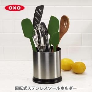 OXO オクソー 回転式ステンレスツールホルダー 1386400 調理小道具立て キッチンツール立て ステンレス 収納 楕円形 360度回転式 TOOL&MEAL