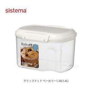 システマ SiStema KLIP IT クリップイット ベーカリー1.56 (1.4L) 12302 保存容器 プラスチック|toolandmeal