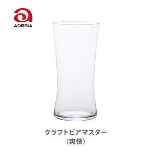 ビアグラス クラフトビアマスター 爽快 アデリア B6794 toolandmeal