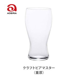 ビアグラス クラフトビアマスター 重厚 アデリア B6796 toolandmeal