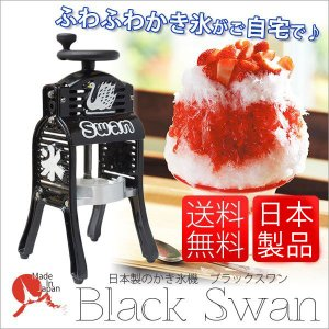 ふわふわかき氷機 Swan ブラックスワン 製氷カップ付き 家庭用 池永鉄工