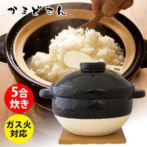 かまどさん 長谷園 炊飯土鍋 日本製 五合炊き ブラック NCT-50 (直火専用) 土鍋でご飯を炊...