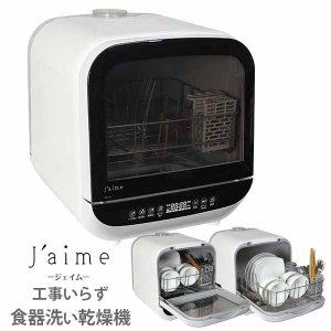 食器洗い乾燥機 ジェイム Jaime エスケイジャパン SDW-J5L 取付工事不要 【お取り寄せ】