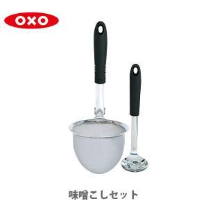 キッチンツール OXO オクソー 味噌こしセット|toolandmeal