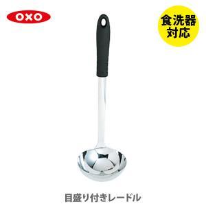 レードル OXO オクソー 目盛り付きレードル|toolandmeal