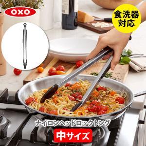 トング OXO オクソー ナイロンヘッドロックトング M 12インチ|toolandmeal