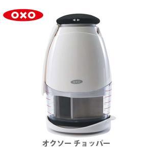 OXO オクソー チョッパー toolandmeal