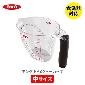 計量カップ アングルドメジャーカップ 中 オクソー OXO 2カップ 日本仕様目盛り 1114980|toolandmeal