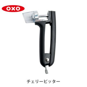 OXO オクソー チェリーピッター toolandmeal