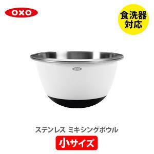 サラダボウル OXO オクソー ステンレス ミキシングボウル(小) ホワイト 1071851|toolandmeal