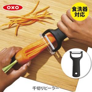 OXO オクソー 千切りピーラー 11170300|toolandmeal