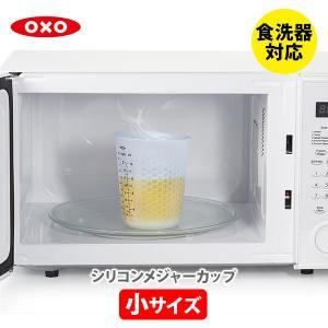 シリコンメジャーカップ 小 オクソー OXO 11161100|toolandmeal