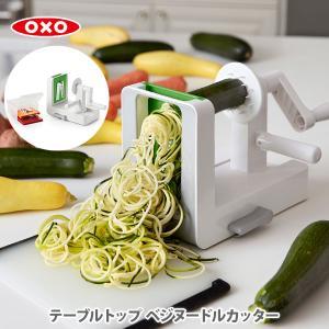 ベジヌードルカッター OXO オクソー テーブルトップ 11151400 ベジ麺 スパイラルカッター 野菜パスタ 野菜ヌードル スパイラライザー|toolandmeal
