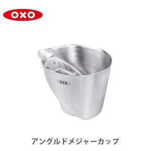 OXO オクソー ステンレスアングルドメジャーカップ 3112600 toolandmeal
