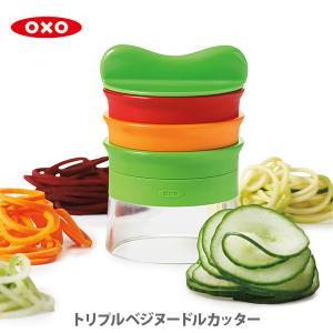 トリプルベジヌードルカッター オクソー OXO 11194200 ベジパスタ ベジ麺 スパイラルカッ...